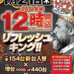 キング観光サウザンド鈴鹿店(2021年1月21日リニューアル・三重県)