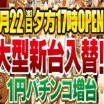 タイキ1010四日市泊小柳店(2021年1月22日リニューアル・三重県)