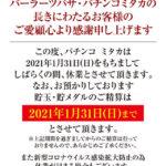 【休業】パチンコ ミタカ(2021年1月31日休業・東京都)
