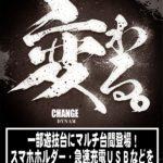 ダイナム気仙沼店(2021年1月15日リニューアル・宮城県)