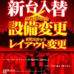 Hard Rock 仙台駅前店(2021年1月28日リニューアル・宮城県)