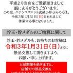 【休業】パチンコスロット 武蔵小杉 ぶんろく(2021年1月31日休業・神奈川県)