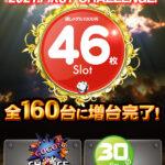 APULO1松本梓店(2021年1月16日リニューアル・長野県)