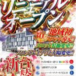 SUPER COSMO PREMIUM香芝店(2021年1月27日リニューアル・奈良県)