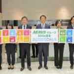 NEXUSグループ、「SDGs宣言」を発表