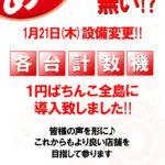 パラダイス 千林店(2021年1月21日リニューアル・大阪府)