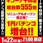 キコーナ千林店(2021年1月23日リニューアル・大阪府)