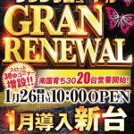グランキコーナ堺店(2021年1月26日リニューアル・大阪府)