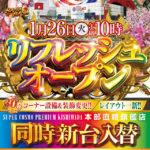 SUPER COSMO PREMIUM岸和田店(2021年1月26日リニューアル・大阪府)