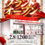 鶴橋Sビジョンシーズン2(2021年2月8日グランドオープン・大阪府)