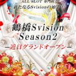 鶴橋SvisionSeason2(近日グランドオープン・大阪府)