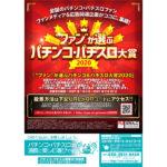 ぱちんこ広告協議会、「パチンコ・パチスロ大賞2020」のファン投票を開始