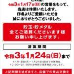 【休業】B'Z名古屋南店(2021年1月17日休業・愛知県)
