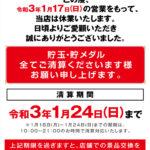 【休業】パラッツォ伊勢店(2021年1月17日休業・三重県)