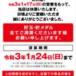 【休業】パラッツォ吉祥寺ウエスト店(2021年1月17日休業・東京都)