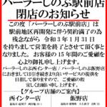 【閉店】パーラーしのぶ駅前店(2021年1月31日閉店・福島県)