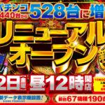 フェイス850佐賀(2021年1月22日リニューアル・佐賀県)