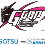 SANKYO、eスポーツ大会「GGGP2021」に特別協賛