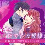 SANKYO、新規コミックレーベル「コミックアラカルト」女性向けマンガ原作コンテストを開催
