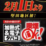 エンターテイメントオメガ堅田(2021年2月1日リニューアル・滋賀県)