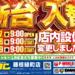 ABC藤枝緑町店(2021年1月27日リニューアル・静岡県)