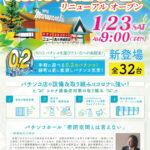 ニュ-丸の内 緑町店(2021年1月23日リニューアル・栃木県)