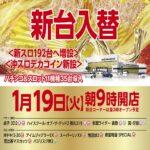 nikko 上板イオンタウン店(2021年1月19日リニューアル・徳島県)