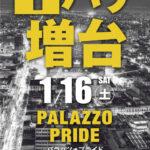 パラッツォ葛西店(2021年1月16日リニューアル・東京都)