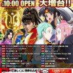 アミューズメントパーク ジュラク2(2021年1月25日リニューアル・東京都)