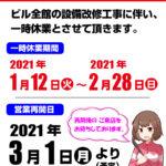 スパークルII(2021年3月1日リニューアル・東京都)