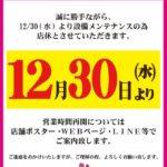 遊劇場Ⅳ(2021年1月14日リニューアル・東京都)