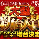 デルパラ7境港店(2021年1月26日リニューアル・鳥取県)