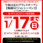 【閉店】鶴橋Svision(2021年1月11日閉店・大阪府)