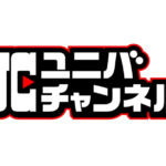 ユニバーサル、公式チャンネル「ユニバチャンネル」をオープン