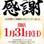 【閉店】ベガスベガス名取店(2021年1月31日閉店・宮城県)