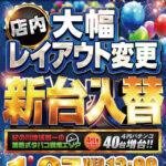 キコーナ紀の川店(2021年1月27日リニューアル・和歌山県)