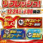 ミクちゃんアリーナ柳井店(2020年12月24日リニューアル・山口県)