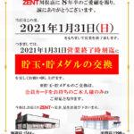 【閉店】ZENT川俣店(2021年1月31日閉店・栃木県)