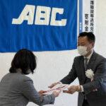 ABC、「児童養護施設等退所児童応援事業」に124万円を寄附