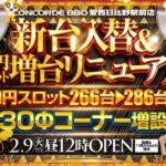 コンコルド880愛西日比野駅前店(2021年2月9日リニューアル・愛知県)