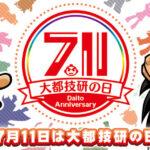 7月11日が「大都技研の日」に記念日認定