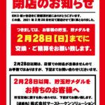 【閉店】EIKO(2021年2月28日閉店・東京都)