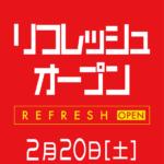 ダイナム本宮店(2021年2月20日リニューアル・福島県)