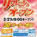 ニラク福島太平寺店(2021年2月27日リニューアル・福島県)