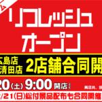 ダイナム北海道札幌清田店(2021年2月20日リニューアル・北海道)