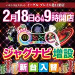 イーグルプレイス北41条店(2021年2月18日リニューアル・北海道)