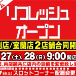 ダイナム室蘭店(2021年2月27日リニューアル・北海道)