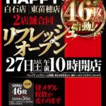 プレイランドハッピー白石店(2021年2月27日リニューアル・北海道)