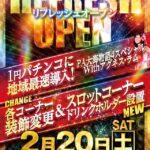 キコーナ甲子園口店(2021年2月20日リニューアル・兵庫県)