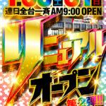 PLEASE3(2021年1月30日リニューアル・神奈川県)